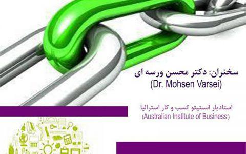 مدیریت زنجیره تأمین پایدار- دکتر محسن ورسه ای