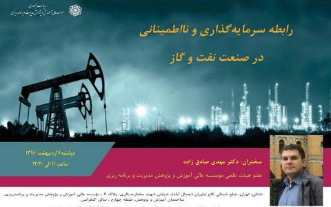 رابطه سرمایه گذاری و عدم اطمینان در صنعت نفت و گاز- دکتر مهدی صادق زاده
