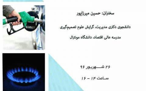 اثرات رفاهی اصلاح یارانه های انرژی- حسین میرزاپور