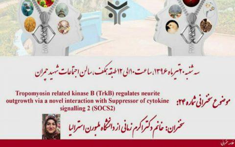 کیناز بی مربوط به تروپومیوزین- تی آر کی بی- دکتر اکرم زمانی