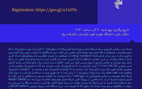 دستگاه های مرجع اندازه گیری ولتاژ برای شبکه های هوشمند- دکتر محمد مدرس