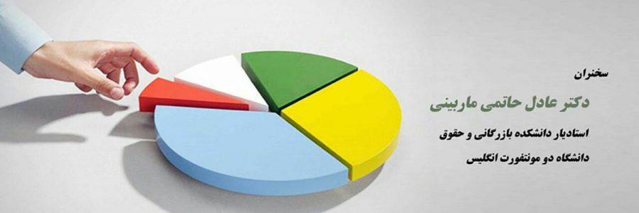 چگونه از تحلیل پوششی داده ها برای تخصیص متمرکز منابع استفاده کنیم- دکتر عادل حاتمی ماربینی