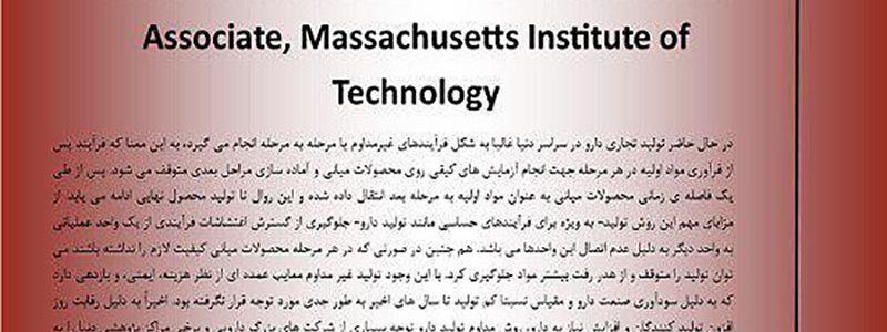 تولید دارو به روش مداوم، چالش ها و فرصت ها- دکترعلی محمد سهل الدین