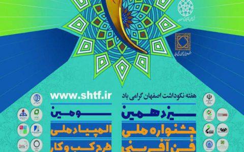 سیزدهمین جشنواره ملی فن آفرینی شیخ بهایی