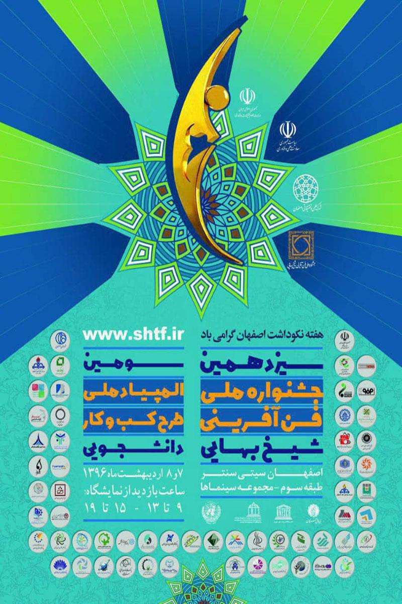festival sheikhbahai13