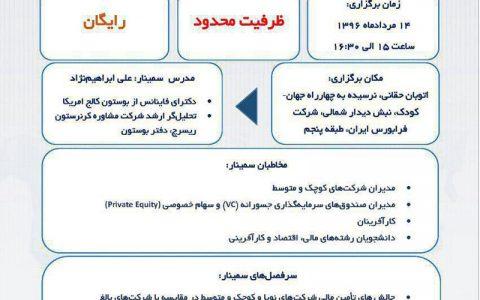 آشنایی با قراردادهای تامین مالی شرکتهای نوپا و کوچک و متوسط- دکتر علی ابراهیم نژاد