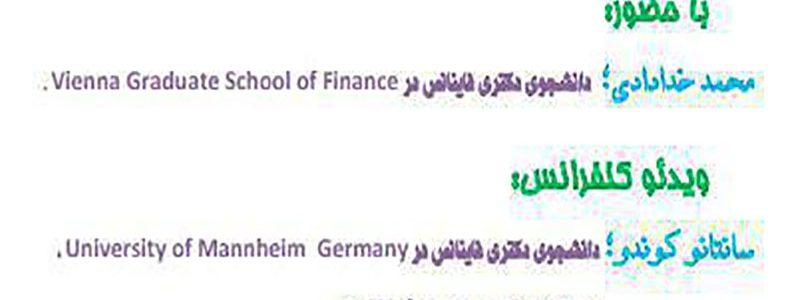 فاینانس و آینده شغلی آن در ایران