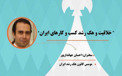 خلاقیت و هک رشد کسب و کارهای ایران- احسان جهاندارپور