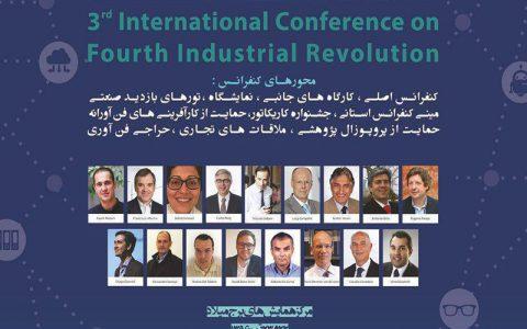 سومین دوره کنفرانس بین المللی انقلاب چهارم صنعتی