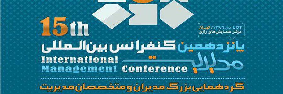 پانزدهمین کنفرانس بین المللی مدیریت