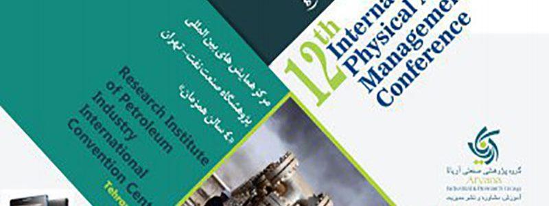 دوازدهمین همایش مدیریت داراییهای فیزیکی- نگهداری و تعمیرات