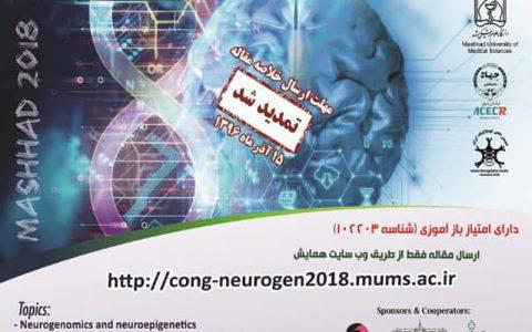 دومین کنگره بین المللی و دهمین همایش ملی نوروژنتیک ايران