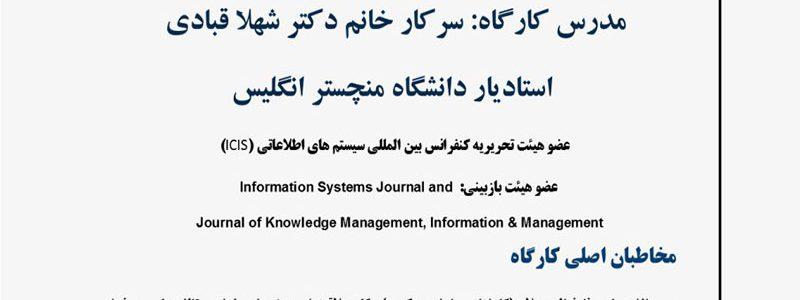نوشتن مقالات برای انتشار در مجلات معتبر مدیریت و سیستمهای اطلاعاتی- دکتر شهلا قبادی