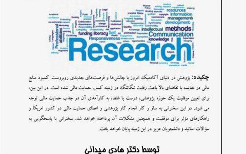 ساز و كار پژوهش در دنياى امروز: الگوهاى موفق و مشكلات موجود- دکتر هادی میدانی