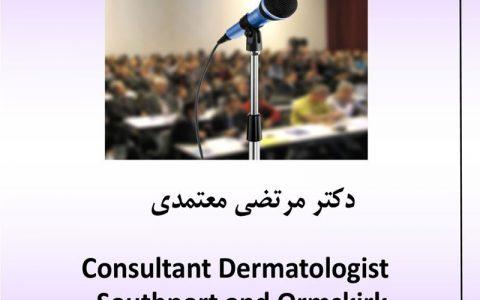 بررسى روش هاى کاربرد درموسكوپ در تشخيص بيمارى هاى پوست- دکتر مرتضی معتمدی