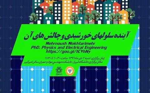 آینده سلول های خورشیدی و چالش های آن-دکتر مهرنوش مختاری مهر