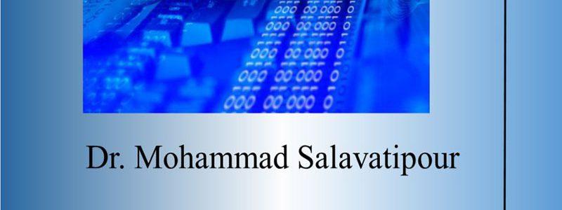 الگوریتم تقریبی نهایی  برای خوشه بندی کامپیوتر- دکتر محمد صلواتی پور