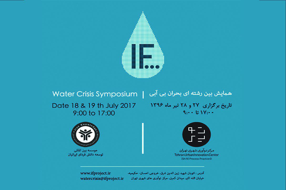 water crisis conference