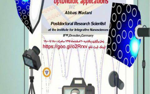 حفره های میکروتوبول سه بعدی از نانوفوتونیک تا کاربردهای نوری- دکتر عباس مدنی