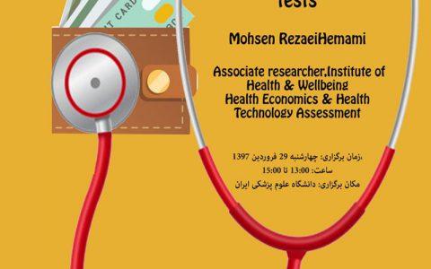 ارزیابی اقتصادی تست تشخیص پزشکی- دکتر محسن رضایی