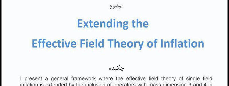 گسترش نظریه میدان کارآمد تورم- دکتر امجد عشوریون
