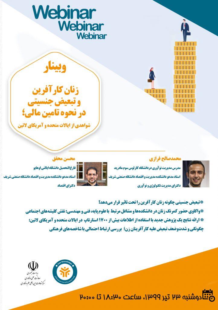 Saleh Farazi- Mohsen Mohaghegh- Entrepreneur women