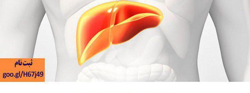 ضد پلاکت درمانی برای استاته هپاتیت غیر الکلی ناشی از متابولیک و کارسینوما از سلول های کبدی- دکتر محسن ماله میر