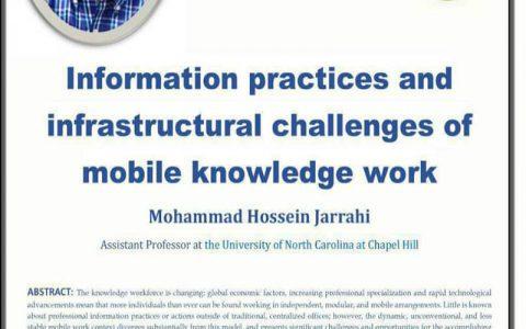 اطلاعات عملی و چالش های زیرساختی کار دانش موبایل- دکتر محمد حسین جراحی