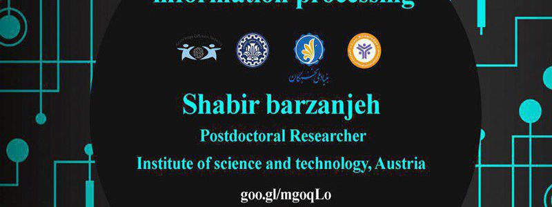 پردازش اطلاعات کوانتومی روی تراشه- دکتر شبیر برزنجه