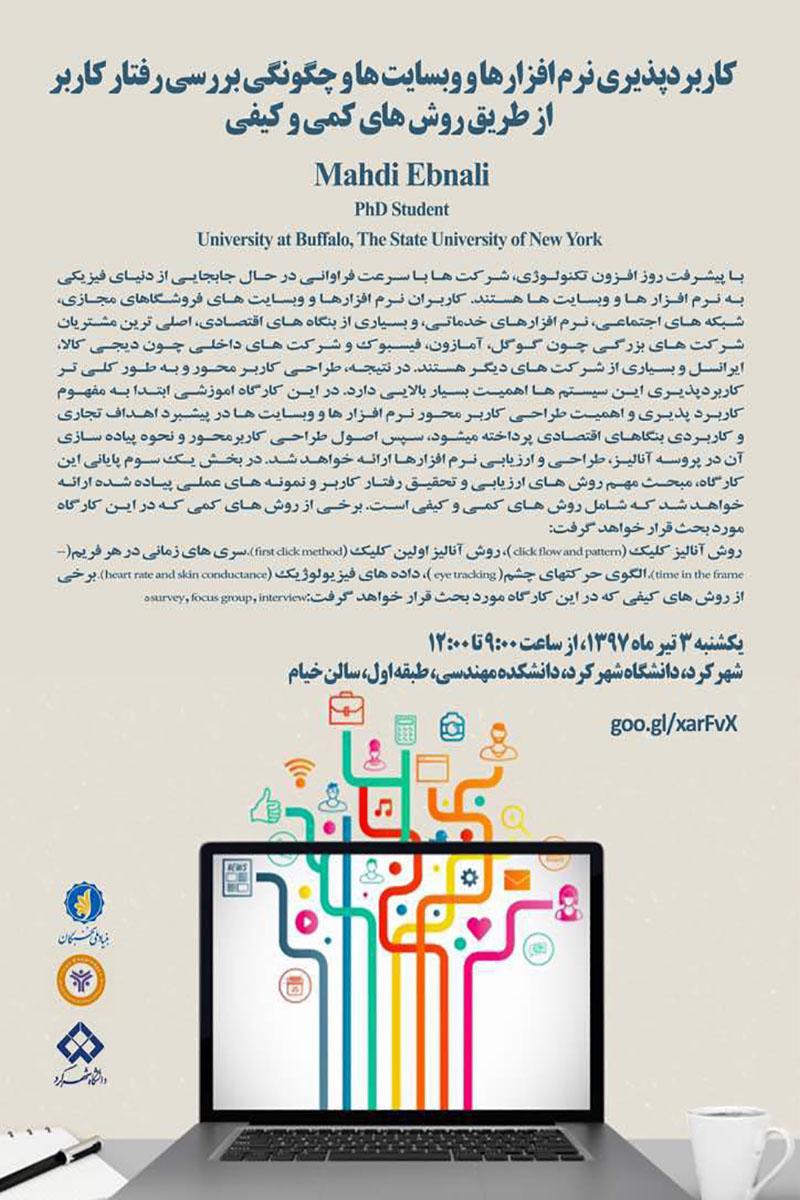 Applicability of software and websites and how to examine user behavior through quantitative