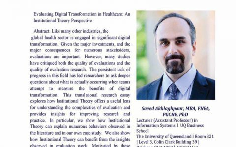 ارزیابی تحول دیجیتال در خدمات درمانی، نظریه نهادی چه می گوید- سعید اخلاقپور