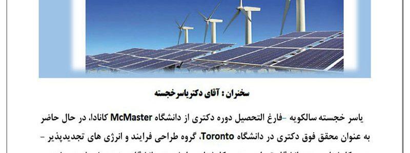 بررسی تاثیرات اقتصادی و محیط زیستی تولید سوخت و انرژی از منابع تجدیدپذیر و نوین-  دکتر یاسر خجسته