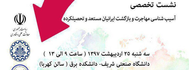 نشست تخصصی آسیب شناسی مهاجرت و بازگشت ایرانیان مستعد و تحصیل کرده