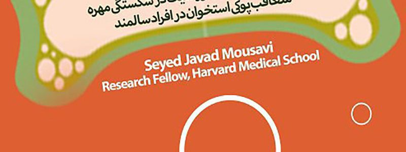 نقش عضلات و کیفوز توراسیک در شکستگی مهره متعاقب پوکی استخوان در افراد سالمند- دکتر جواد موسوی