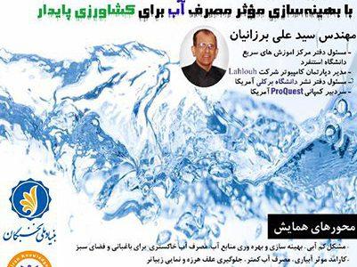 آب برای حیاتی سبز با بهینه سازی موثر مصرف آب برای کشاورزی پایدار- مهندس سید علی برزانیان