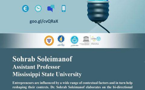 زمینه سازی فرآیند کارآفرینی: یک دیدگاه دو جهته- دکتر سهراب سلیمان اف