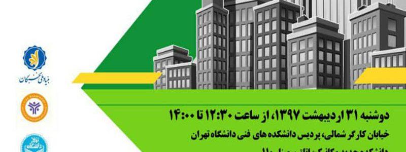 ساختمان های با انرژی صفر- دکتر رامبد رایگان