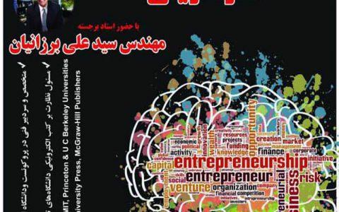 خلاقیت، نوآوری و کارآفرینی- مهندس سید علی برزانیان