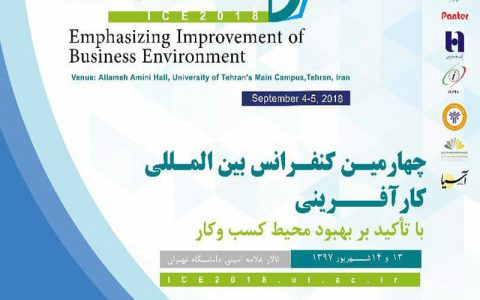 چهارمین کنفرانس بین المللی کارآفرینی