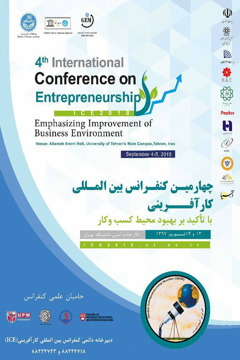 Fourth International Conference on Entrepreneurship