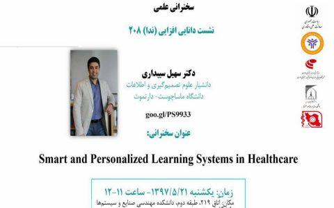 سیستم های یادگیری هوشمند و شخصی در بهداشت و درمان- دکتر سهیل سیبداری