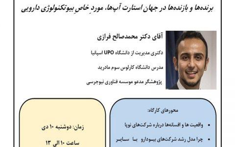 برنده ها و بازنده ها در جهان استارت آپ ها، موردِ خاصِ بیوتکنولوژی دارویی- دکتر محمدصالح فرازی