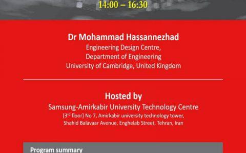 تصمیمات مهندسی در سیستم های مجتمع سازمانی- دکتر محمد حسننژاد