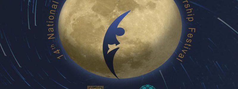 چهاردهمین جشنواره ملی فن آفرینی شیخ بهایی
