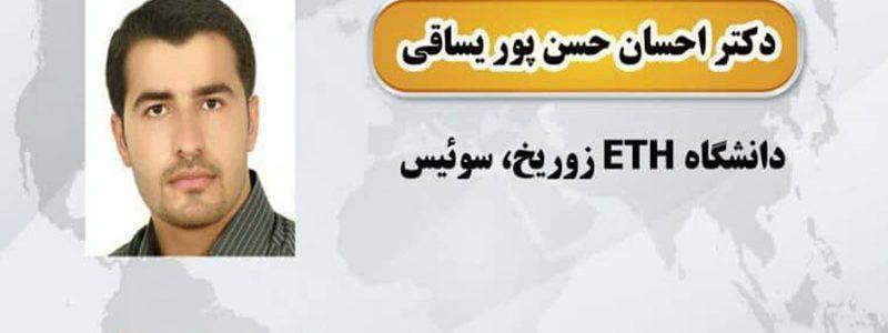 Multiferroics: به سمت كنترل الكترونيكی مغناطیس- دکتر احسان حسنپور یساقی