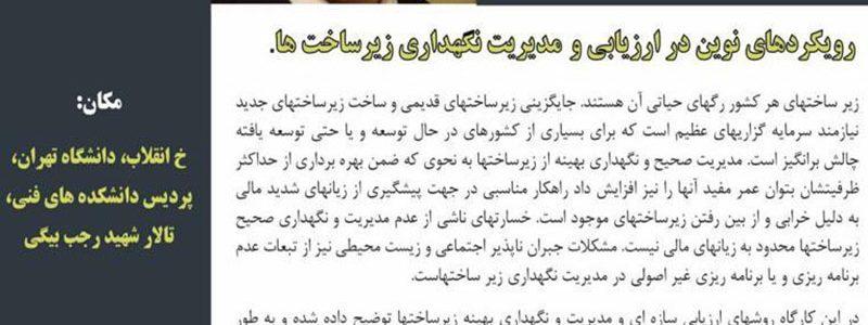 رویکردهای نوین در ارزیابی و مدیریت نگهداری زیرساختها- دکتر مجتبی محمودیان