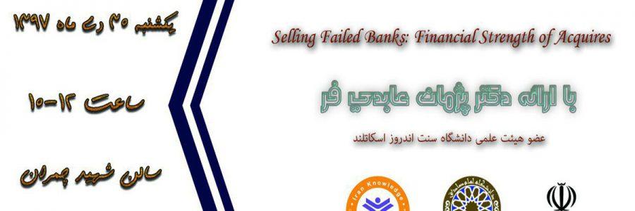 فروش خسارت مالی بانک های ناموفق-دکتر پژمان عابدیفر