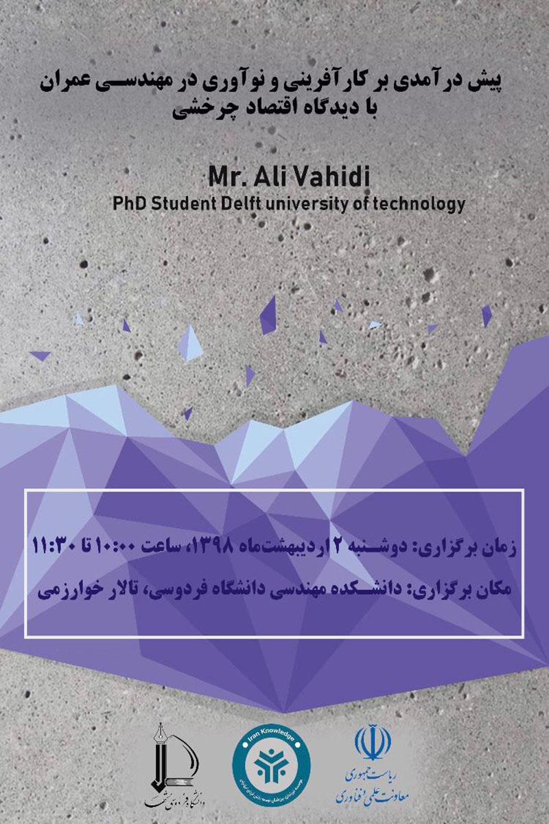 An Introduction to Entrepreneurship and Innovation in Civil Engineering from the Perspective of Rot