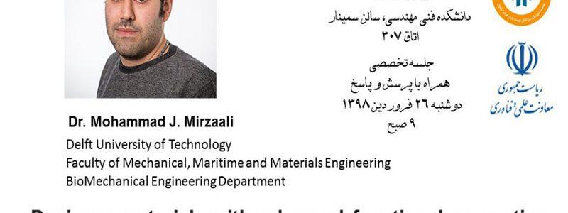 مواد طراح با خواص عملکردی پیشرفته- دکتر محمد میرزاعلی