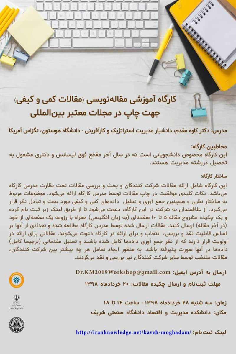 Essay writing workshop (quantitative and qualitative articles) for publication in prestigious intern